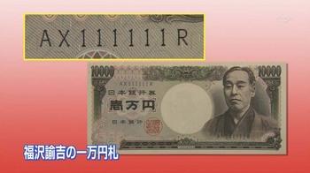 珍しい紙幣.jpg